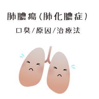肺膿瘍(肺化膿症)とは?口臭との関係/原因/治療方法