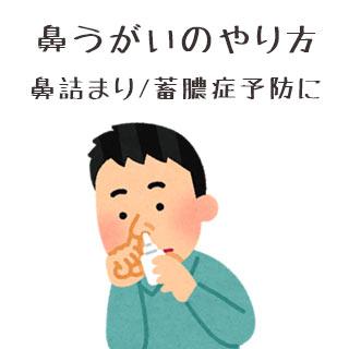 鼻うがいのやり方/鼻詰まりや蓄膿症の予防にも効果的!
