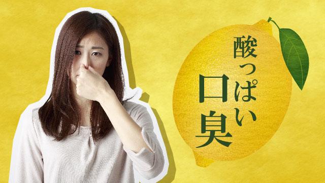 酸っぱい口臭は病気が原因?主な4つの原因と対策方法
