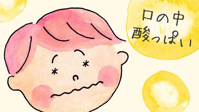 口の中が酸っぱい原因と対策/すっぱいと口臭は強くなる?