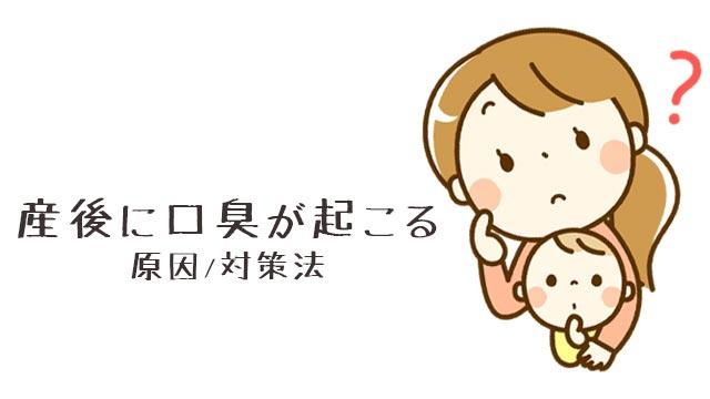 産後に口臭がひどくなる3大原因とその効果的対策