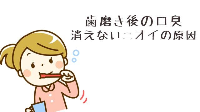 歯磨き後も口臭がするのはなぜ?消えないニオイの原因5つ