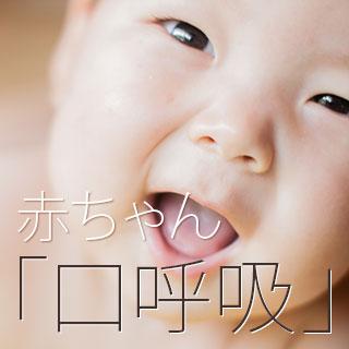 赤ちゃんが口呼吸になる原因と治し方!予防はいつから?