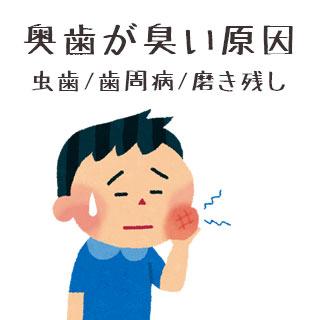 奥歯が臭い原因は虫歯/歯周病/磨き残しかも!改善策は?