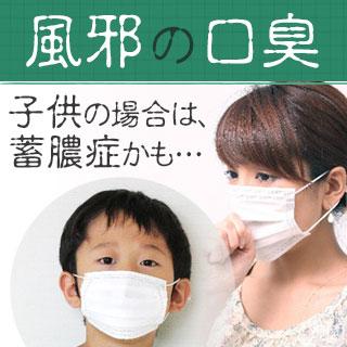 風邪で口臭がキツくなる原因4つ/子供の場合は蓄膿症?