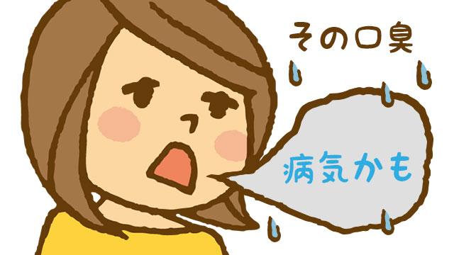 口臭がひどい原因は病気の可能性も!治療法と予防対策