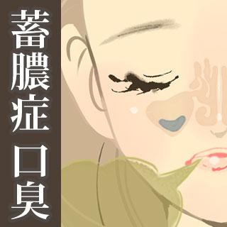 蓄膿症(副鼻腔炎)の口臭はどんな臭い?治療/対策/予防