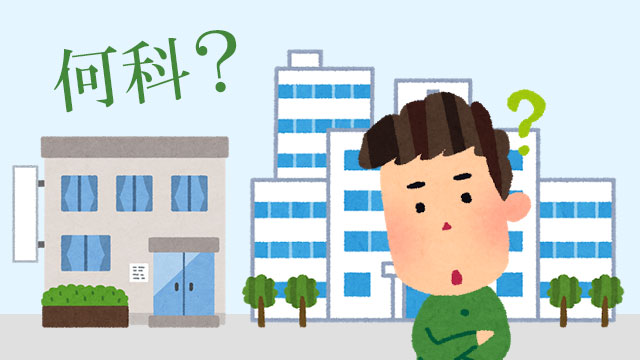 【口臭治療】病院は何科?どんなことをする?薬物療法は?