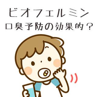 ビオフェルミンが口臭予防に効果的って本当?飲み方は?