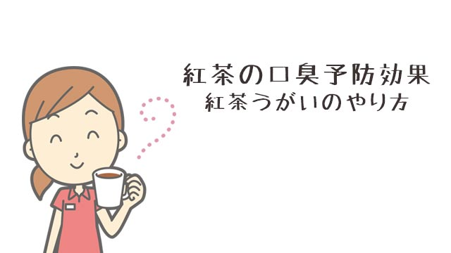 紅茶の口臭予防効果がすごい!紅茶うがいのやり方と注意点