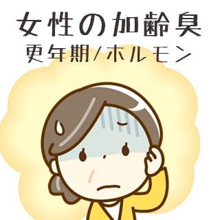 加齢臭は女性も注意!30代から始める臭い対策/更年期との関係