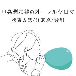 口臭測定器のオーラルクロマとは?検査方法・注意点・費用
