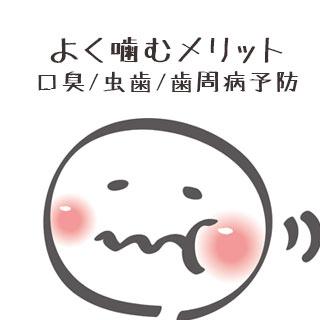 よく噛むことによるメリット/口臭・虫歯・歯周病も予防!