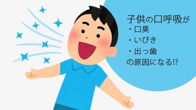 子供の口呼吸が口臭/いびき/出っ歯の原因に!治し方/病院は?