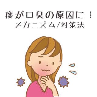 痰が口臭の原因に!ニオイが発生するメカニズムと対策法