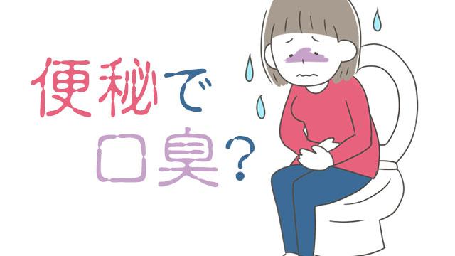 便秘による口臭は便臭!?お通じが良くない女性の臭い対策