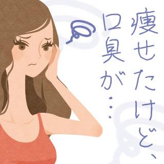 ダイエット臭はどんな臭い?痩せたい人は口臭予防が必須!?