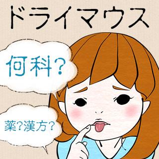 【ドライマウス治療の方法】病院は何科?薬/漢方薬で治る?