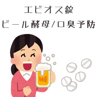 エビオス錠の効果と副作用とは/ビール酵母が口臭に効く?