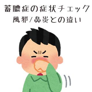 蓄膿症の症状チェック/風邪やアレルギー性鼻炎との違い