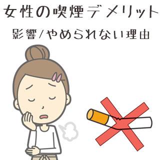 【女性の喫煙デメリット】体への影響/やめられない理由