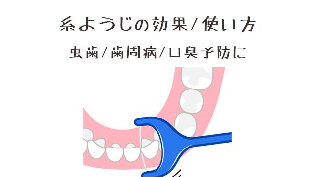 糸ようじが虫歯・歯周病・口臭予防に効果的!使い方は?
