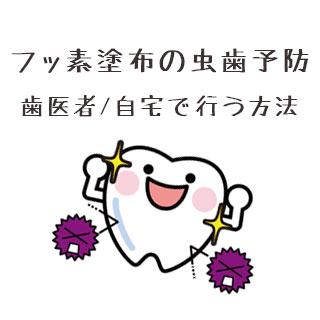 フッ素塗布の虫歯予防効果/歯医者・自宅で行う方法は?