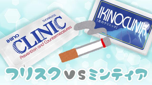 フリスクで口臭対策!タバコ臭への効果/ミンティアとの比較