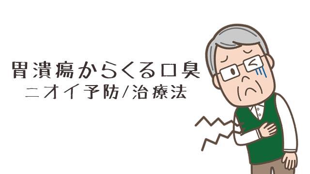 胃潰瘍の口臭はどんな臭い?胃からくるニオイ予防・治療法
