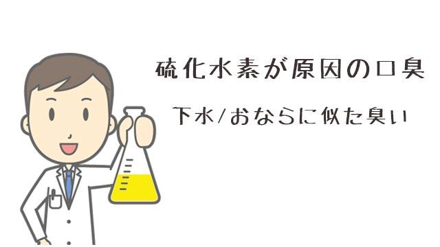 硫化水素が原因の口臭 – 下水/おならに似た臭い!?対策は?