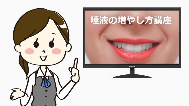 唾液を増やす6つの方法と口の乾燥改善で得られるメリット