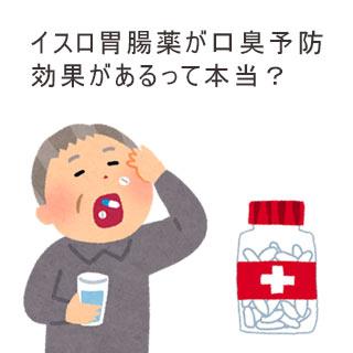 イスロ胃腸薬は口臭にも効果がある?成分/副作用の有無