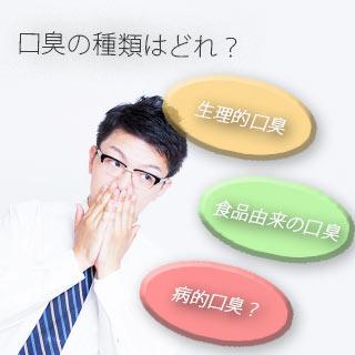 口臭の種類で原因がわかる!?生ごみ/ザリガニの臭いは?