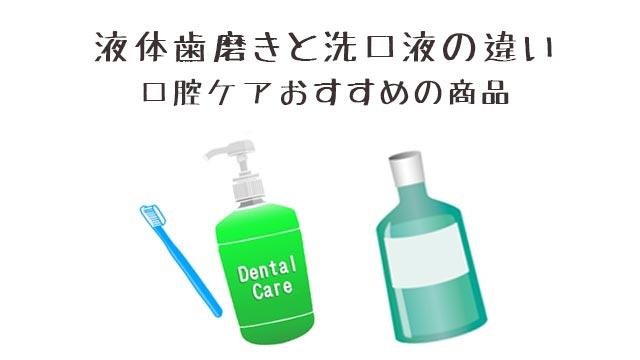 液体歯磨きと洗口液の違い/口腔ケアにおすすめの商品は?