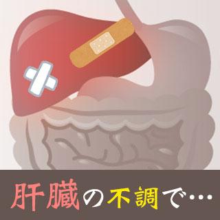 肝臓の不調で口臭がネズミ臭やドブ臭に!?原因/予防/対策