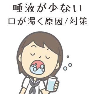 唾液が少ない/口の中が渇く10の原因と増やす対策方法