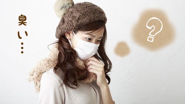 マスクが臭いのは口臭が原因?くさくなる理由と5つの対策