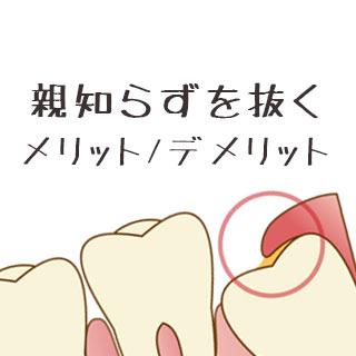 親知らずは抜かなきゃダメ?智歯抜歯のメリット/デメリット