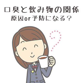 口臭の原因となる飲み物/口臭を予防してくれる飲み物は?