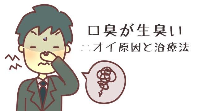 口臭が生臭いのは病気かも?ニオイの原因と対策/治療法