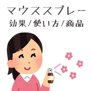 マウススプレーの効果と使い方/口臭予防におすすめの商品