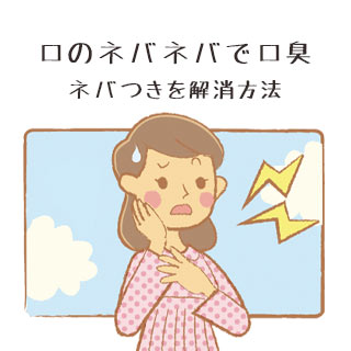 口のネバネバは口臭の原因に!ネバつきを解消するには?