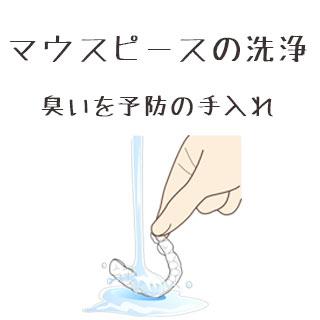 マウスピースの洗浄方法/臭いを予防する手入れのポイント