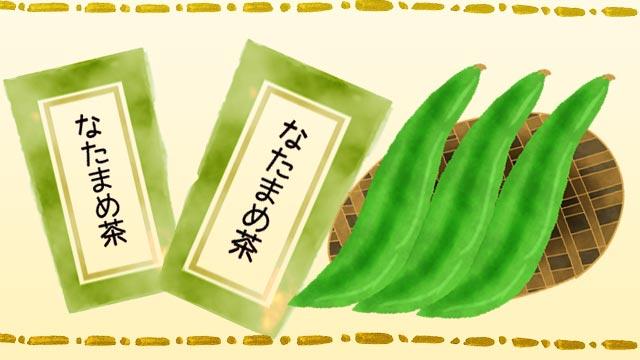 なた豆茶の効果は口臭予防にも!ナタマメの副作用/選び方