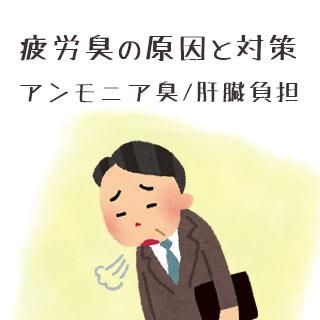 疲労臭は口からも!?疲れが溜まると口臭が強くなる原因/対策