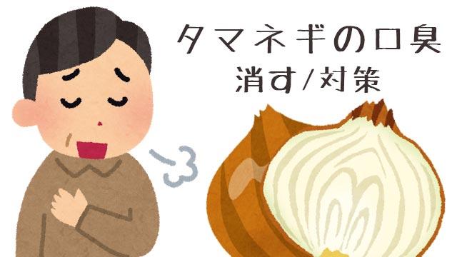 玉ねぎの口臭を消す方法と翌日に臭いを残さないポイント