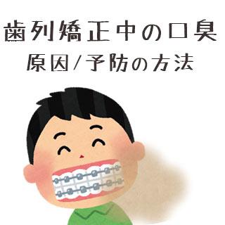 歯列矯正中に口臭が発生する三大原因と効果的予防・対策法