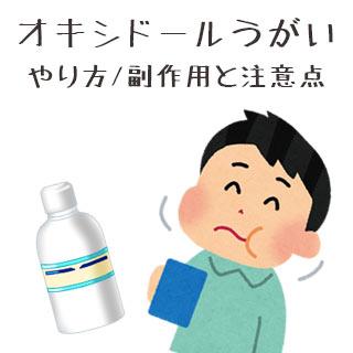 オキシドールうがいで口臭予防!やり方/副作用は大丈夫?