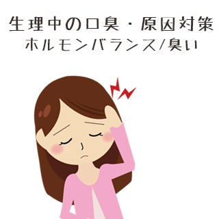 生理中の口臭の原因対策/ホルモンバランスと臭いの関係