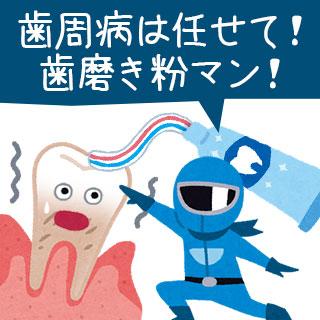 歯周病に効く歯磨き粉のおすすめと選び方/成分ごとの効果